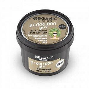 """Питательный крем для тела """"$1.000.000 girl"""" Organic Kitchen"""