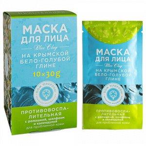 """Маска """"Противовоспалительная"""", на основе крымской бело-голубой глины, для проблемной кожи Мануфактура Дом природы"""