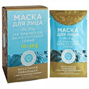 """Маска """"Восстанавливающая"""", на основе крымской бело-голубой глины, для сухой и чувствительной кожи Мануфактура Дом природы"""
