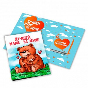 """""""Лучшей маме (медведи)"""" - Мини-открытка"""