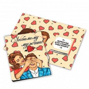 """Любимому мужчине""- Мини-открытка"