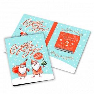 """""""С новым годом, деды морозы"""" - Мини-открытка"""