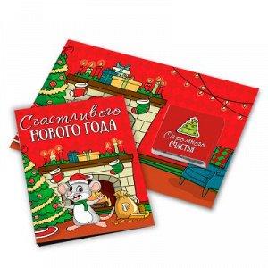 """""""Счастливого нового года"""" - Мини-открытка"""