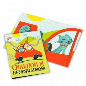 """""""Сильной и независимой"""" - Мини-открытка"""