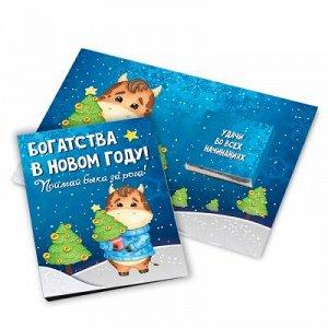 """""""С новым годом, синий бык"""" - Мини-открытка"""