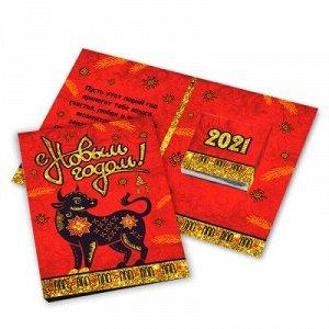 """""""С новым годом, красный бык"""" - Мини-открытка"""