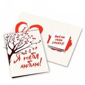 """Я тебя люблю"" - Мини-открытка"