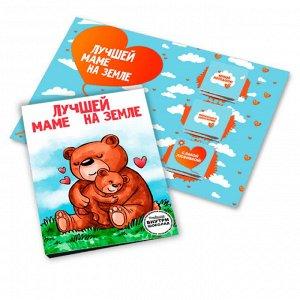 """""""Лучшей маме (медведи)""""- открытка"""