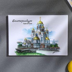 Магнит с иллюстрацией художника «Екатеринбург. Храм-на-Крови»