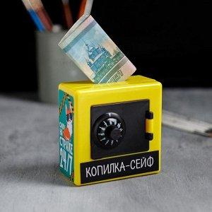 Копилка-сейф «В случае острой необходимости», 8,8 х 8,8 см