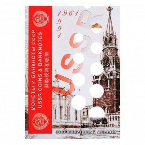 Альбом-планшет для монет блистерный «Монеты и банкноты СССР»