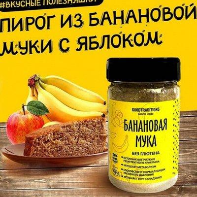 ✅ Эко вкусняшки / Живой урбеч / Ореховая паста / Суперфуды — Банановая мука — Диетическая бакалея