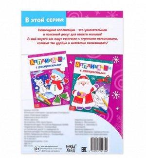 Аппликации новогодние с раскрасками «Снеговичок»