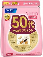 Витамины Fancl для женщин после 50 лет 30 дней
