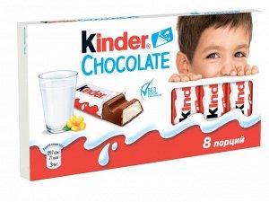 Шоколад Киндер Kinder,100 г