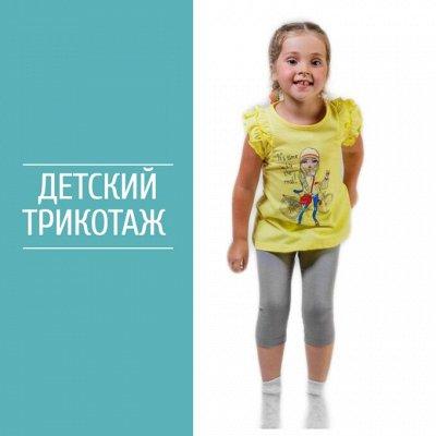 Любимый💗Домашний трикотаж — Детский домашний трикотаж