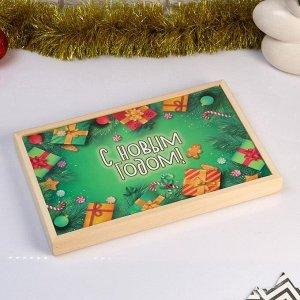 Столик для завтрака «С Новым Годом!», подарки