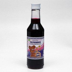 Сироп ягод черники, витаминизированный, 250 мл