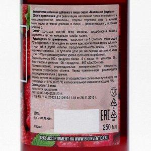 Сироп малины на фруктозе с витамином С, 250 мл