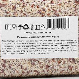 Миндаль дробленый,  обжаренный, 2-4 мм,  1 кг