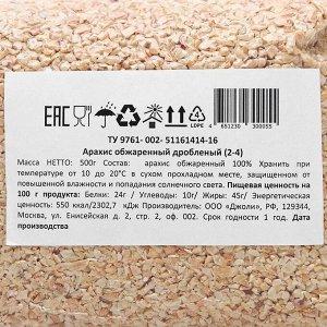 Арахис дробленый обжаренный, фракция 2-4 мм, 500 г