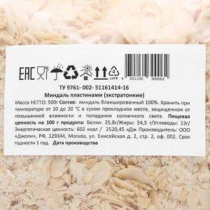 Миндальные лепестки (экстра тонкие), 500 г