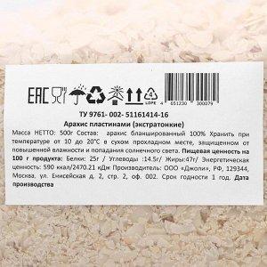 Арахисовые лепестки (экстра тонкие), 500 г