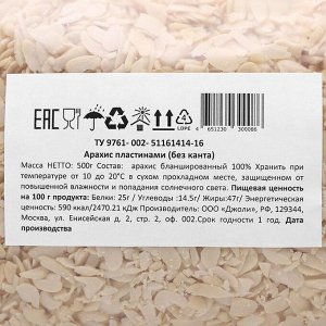 Арахисовые пластины без канта, 500 г