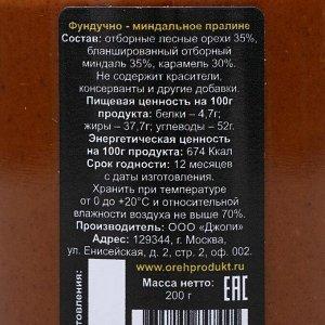 Пралине, Миндально-Фундучное, П/Б, 200 г