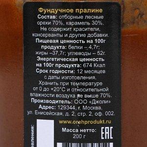 Пралине, Фундучное, П/Б, 200 г
