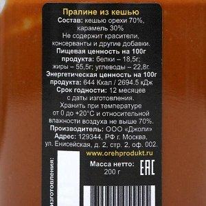 Пралине кешью, П/Б, 200 г