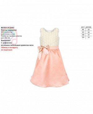 Нарядное коралловое платье для девочки Цвет: персик