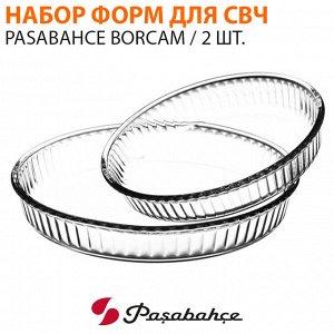 Набор Форм для СВЧ Pasabahce Borcam / 2 шт. 260 и 318,5 мм