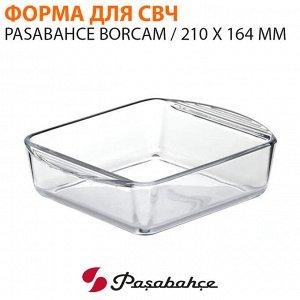 Форма для СВЧ Pasabahce Borcam / 210 x 164 мм
