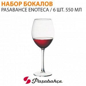 Набор бокалов Pasabahce Enoteca / 6 шт. 550 мл