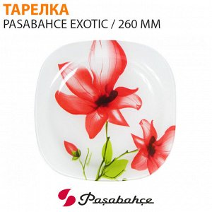Тарелка Pasabahce Exotic / 260 мм