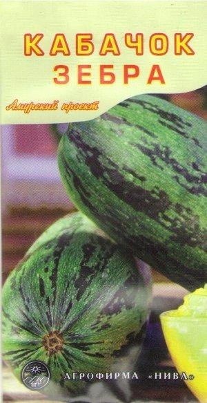 Зебра АП Очень раннего срока созревания. Растение кустовое, главный побег короткий. Плоды 0,5 кг. Мякоть толстая, сочная. Транспортабелен.  Масса: 2 г
