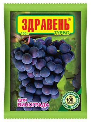 УД Здравень ТУРБО виноград 150гр 1/50