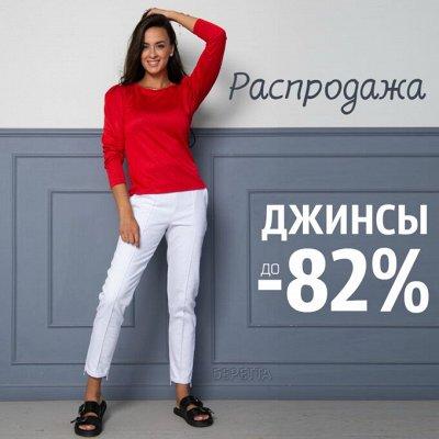 Мегa•Распродажа * Одежда, трикотаж ·٠•●Россия●•٠·