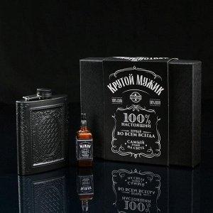 """Подарочный набор """"Крутой мужик"""",  фляжка 210 мл, зажигалка"""