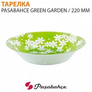 Тарелка Pasabahce Green Garden / 220 мм