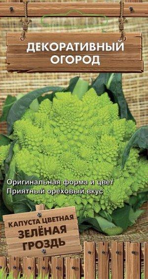 Капуста цветная Зеленая Гроздь