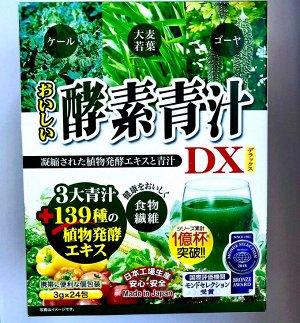 Аодзиру из ячменя, кале+ 139 видов овощей, фруктов, 24 шт.