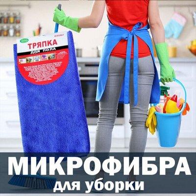 ❤Красота для Вашего дома: вешалки для гардероба — Микрофибра