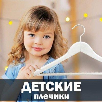 ❤Красота для Вашего дома: товары для уюта и тепла! — Плечики для детской одежды — Системы хранения