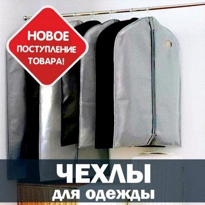 ❤Красота для Вашего дома: товары для уюта и тепла! — Чехлы для одежды — Вешалки и крючки