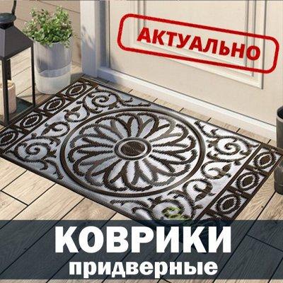 ❤Красота для Вашего дома: детские коврики! — Коврики придверные — Коврики