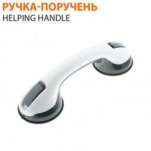 Ручка-поручень для ванной комнаты на присосках Helping Handle