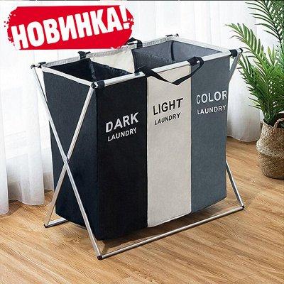❤Красота для Вашего дома: корзины для белья