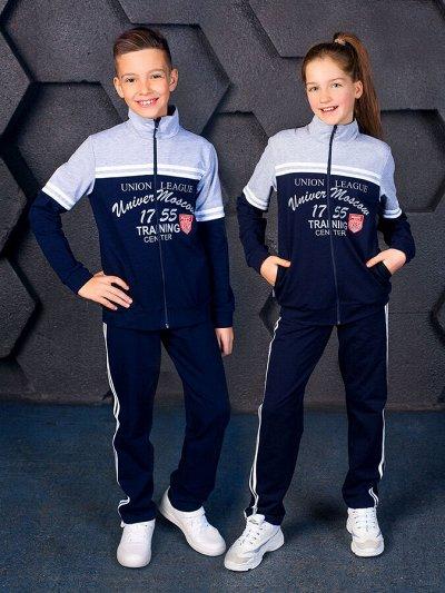 CHERUBINO детский трикотаж! Возвращение любимого бренда! 👍 — Спортивные костюмы девочкам и мальчикам (школа)